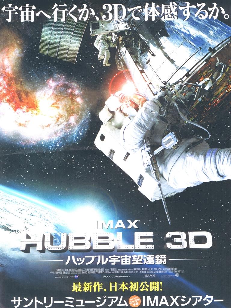 Hubble3d