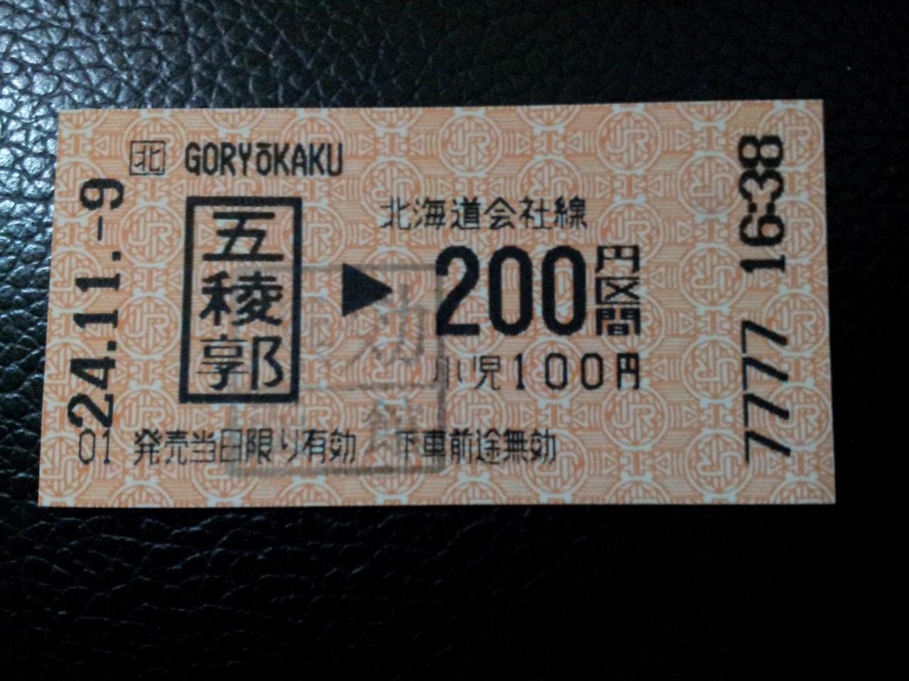 20121109_183403